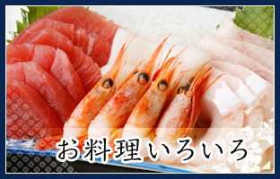定番の刺身料理・天ぷら料理など多数に取り揃えております。